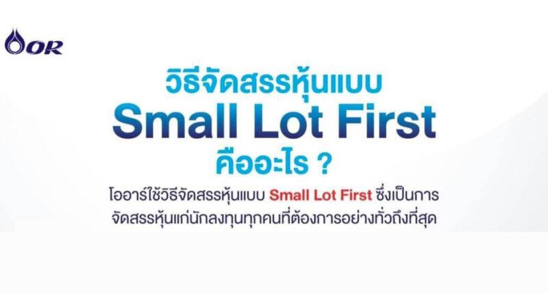 เปิดวิธีจัดสรรหุ้น OR แบบ Small Lot First ย้ำผู้จองซื้อทุกรายได้อย่างน้อยคนละ 300 หุ้น