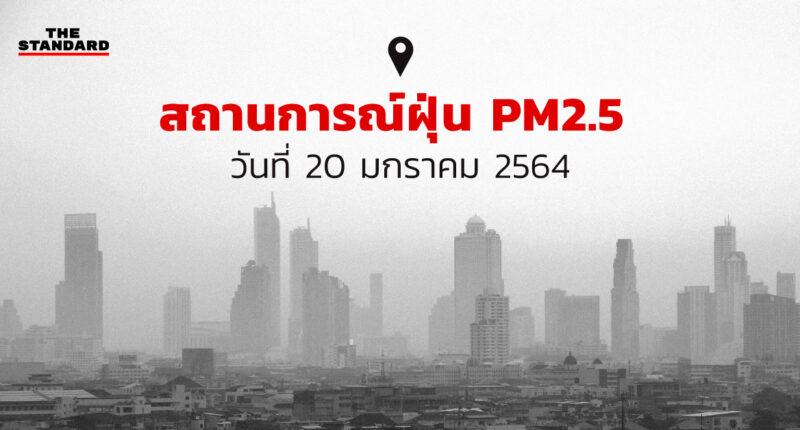 สถานการณ์ฝุ่น PM2.5 (20 มกราคม 2564)