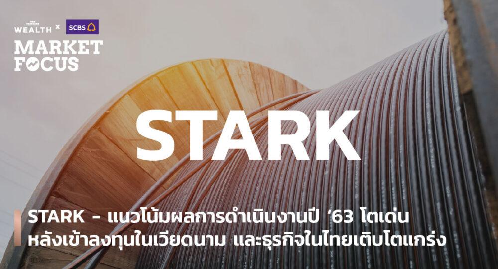 STARK - แนวโน้มผลการดำเนินงานปี '63 โตเด่น หลังเข้าลงทุนในเวียดนาม และธุรกิจในไทยเติบโตแกร่ง