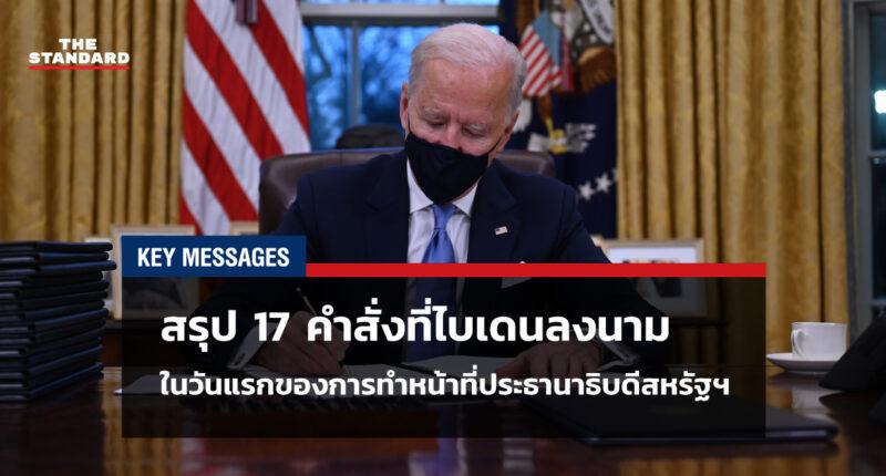 KEY MESSAGES: สรุป 17 คำสั่งที่ไบเดนลงนาม ในวันแรกของการทำหน้าที่ประธานาธิบดีสหรัฐฯ
