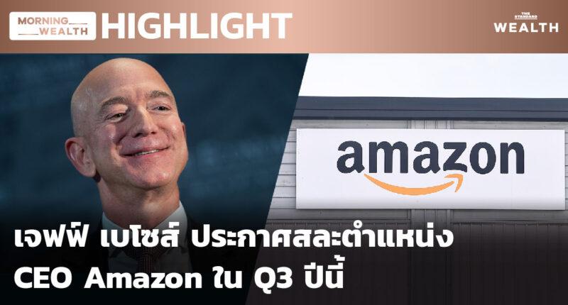 เจฟฟ์ เบโซส์ ประกาศสละตำแหน่ง CEO Amazon ใน Q3 ปีนี้