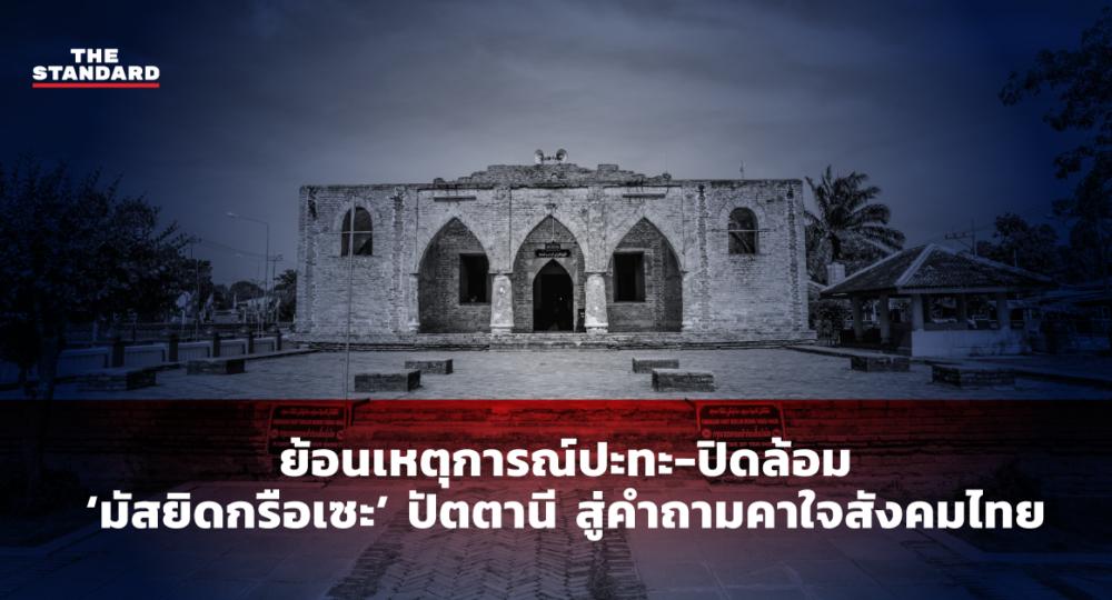 ย้อนเหตุการณ์ปะทะ-ปิดล้อม 'มัสยิดกรือเซะ' ปัตตานี สู่คำถามคาใจสังคมไทย
