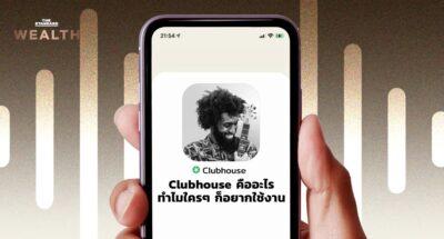 Clubhouse คืออะไร ทำไมใครๆ ก็อยากใช้งาน