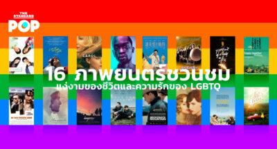 ภาพยนตร์ LGBTQ