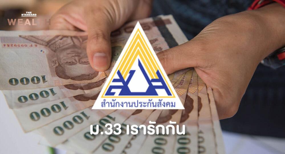 รัฐเปิดรายละเอียด 'ม.33 เรารักกัน' ลงทะเบียน-รับเงินภายในเดือนมีนาคม 2564