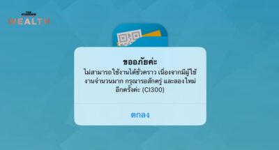 ล่มต่อเนื่อง! แอปฯ เป๋าตัง ล่มแต่เช้า เหตุคนไทย 2 กลุ่มรับวงเงินเราชนะครั้งแรก
