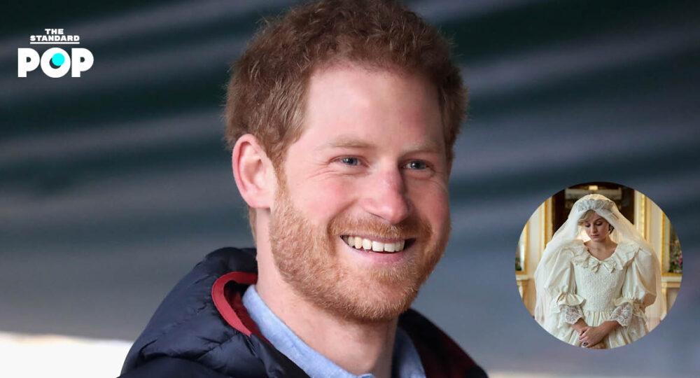 เจ้าชายแฮร์รีพูดถึงความรู้สึกที่มีต่อ The Crown ครั้งแรก และเผยว่าอยากให้ใครมาเล่นเป็นตัวเขาในซีรีส์ชื่อดัง