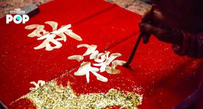 เสริมมงคล-เทศกาลตรุษจีน-Info
