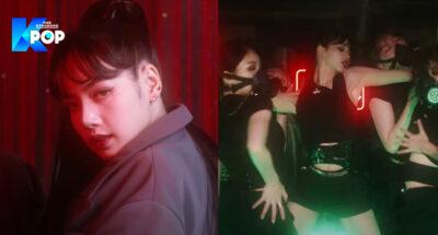 #LiliFilm ไม่เคยทำให้ผิดหวัง! ลิซ่า BLACKPINK ปล่อยแดนซ์สุดแซ่บที่มาในแบบเดอะมูฟวี่ ร้อนแรงจนขึ้นเทรนด์ทวิตเตอร์ไทย