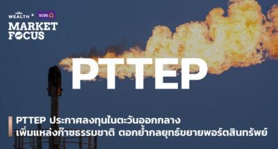 PTTEP ประกาศลงทุนในตะวันออกกลางเพิ่มแหล่งก๊าซธรรมชาติ ตอกย้ำกลยุทธ์ขยายพอร์ตสินทรัพย์