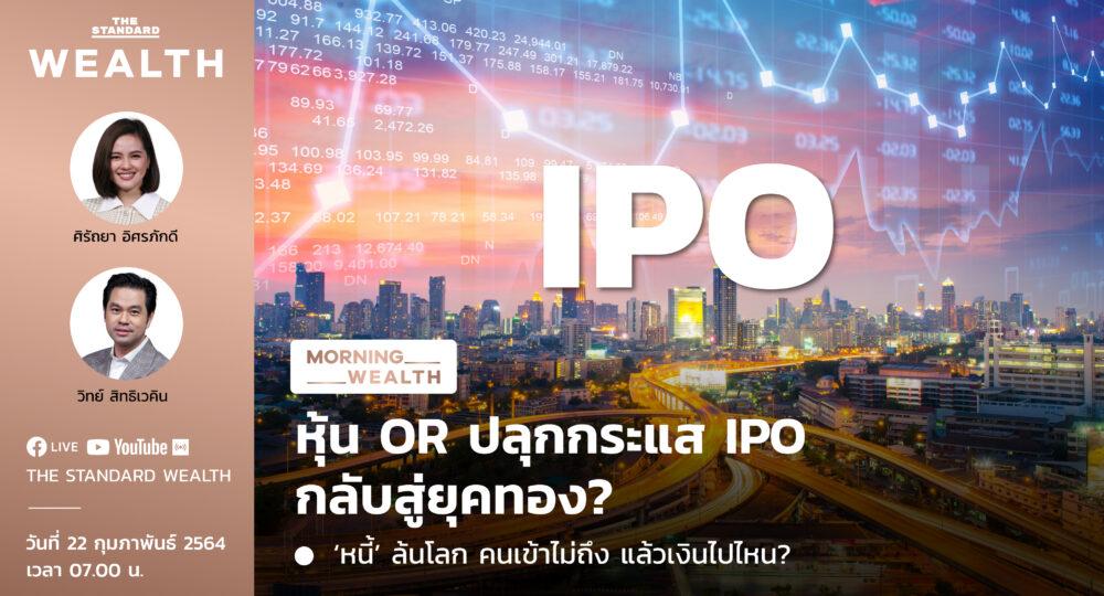 ชมคลิป: ประเมินหุ้น OR ปลุกกระแส IPO กลับสู่ยุคทอง | Morning Wealth 22 กุมภาพันธ์ 2564