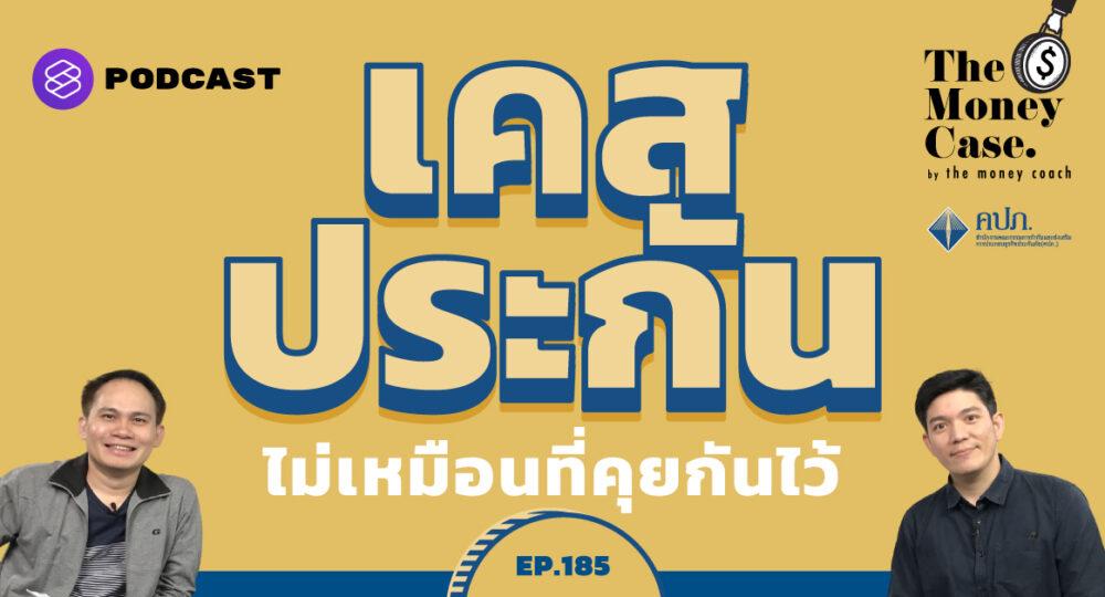 The Money Case EP.185