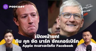Executive Espresso EP.177 เปิดหน้าชก! ทิม คุก ซัด มาร์ก ซักเคอร์เบิร์ก Apple ทะเลาะอะไรกับ Facebook