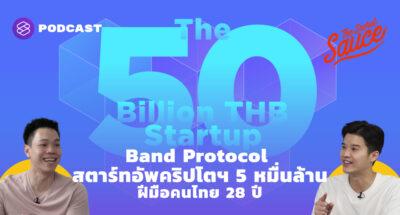 Band Protocol สตาร์ทอัพคริปโตฯ 5 หมื่นล้าน ฝีมือคนไทยอายุ 28 ปี