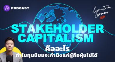 Stakeholder Capitalism คืออะไร ทำไมทุนนิยมจะคำนึงแค่ผู้ถือหุ้นไม่ได้