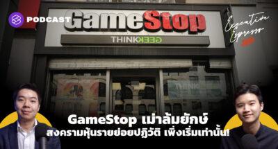 Executive Espresso EP.179 GameStop เม่าล้มยักษ์ สงครามหุ้นรายย่อยปฏิวัติ เพิ่งเริ่มเท่านั้น!