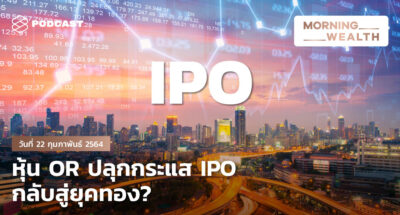 ประเมินหุ้น OR ปลุกกระแส IPO กลับสู่ยุคทอง   Morning Wealth 22 กุมภาพันธ์ 2564