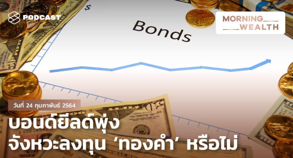 ชมคลิป: บอนด์ยีลด์พุ่ง จังหวะลงทุน 'ทองคำ' หรือไม่ | Morning Wealth 24 กุมภาพันธ์ 2564
