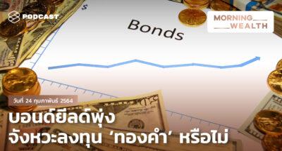 บอนด์ยีลด์พุ่ง จังหวะลงทุน 'ทองคำ' หรือไม่   Morning Wealth 24 กุมภาพันธ์ 2564