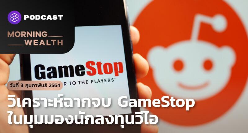 วิเคราะห์ฉากจบ GameStop ในมุมมองนักลงทุนวีไอ   Morning Wealth 3 กุมภาพันธ์ 2564