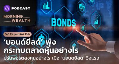 วิเคราะห์ 'บอนด์ยีลด์' พุ่งสูง กระทบตลาดหุ้นอย่างไร | Morning Wealth 23 กุมภาพันธ์ 2564