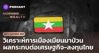 วิเคราะห์การเมืองเมียนมาป่วน ผลกระทบต่อเศรษฐกิจ-ลงทุนไทย   Morning Wealth 2 กุมภาพันธ์ 2564