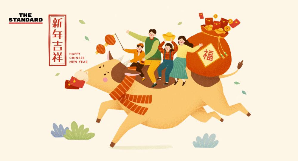 12 กุมภาพันธ์ 2564 - วันตรุษจีน