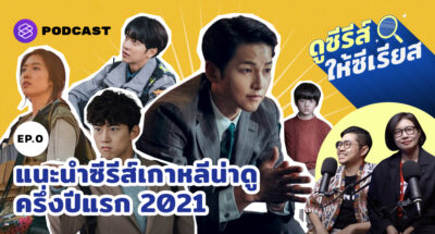 ดูซีรีส์ให้ซีเรียส EP.0 แนะนำซีรีส์เกาหลีน่าดูครึ่งปีแรก 2021
