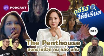 The Penthouse สงครามชีวิต คน คลั่ง แค้น