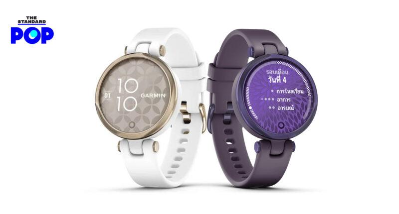 'Lily' Smart Watch สำหรับผู้ใหญ่ยุคใหม่ เรียบง่าย ทรงเสน่ห์ มาพร้อมฟีเจอร์เพื่อผู้หญิงโดยเฉพาะ