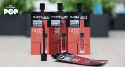 Maybelline บุกช่องทางร้านสะดวกซื้อทั่วประเทศ ปรับลิปจิ้มจุ่มรุ่นดังมาจำหน่ายในแบบซอง