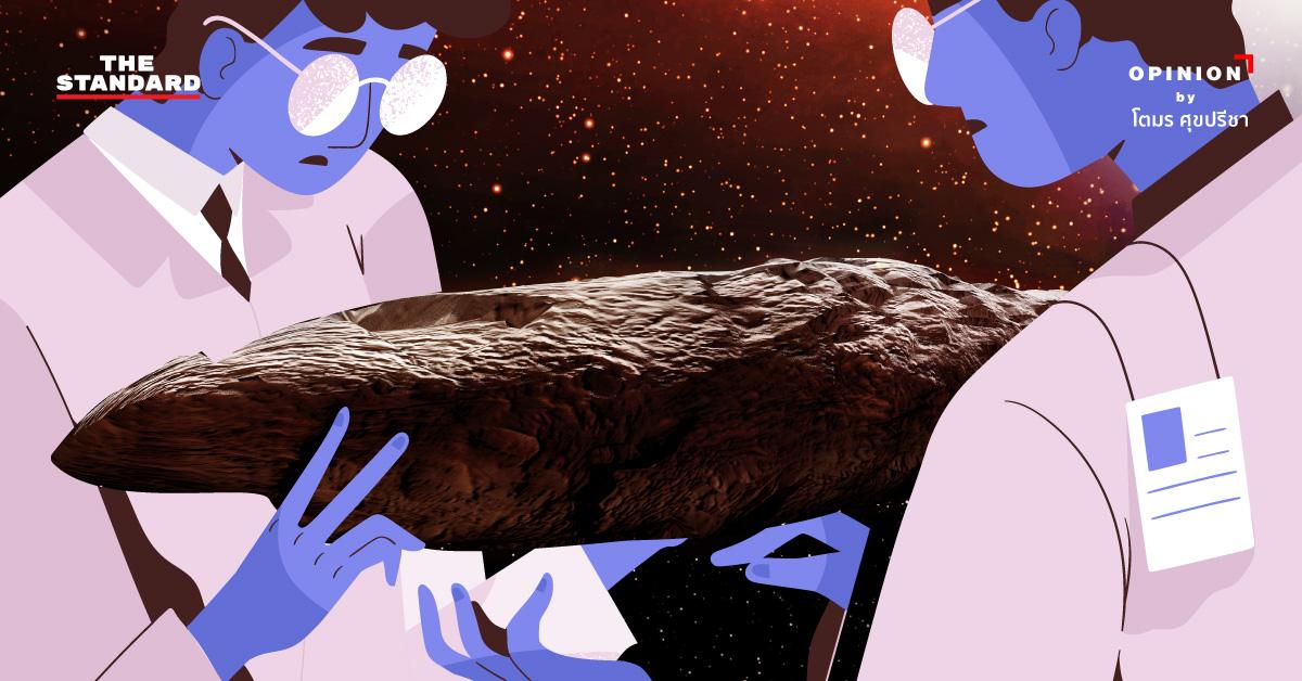 Oumuamua ข่าวประหลาดจากต่างดาวที่ท้าทาย 'ความบ้า' และ 'ความกล้า' ในวงการวิทยาศาสตร์