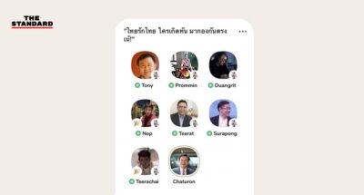 ทักษิณ ชินวัตร ตัวจริง บุก Clubhouse ชวนคุย 'ใครเกิดทันไทยรักไทย'