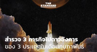 สำรวจ 3 ภารกิจไปดาวอังคารของ 3 ประเทศในเดือนกุมภาพันธ์