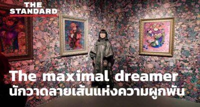 ชมคลิป: The Maximal Dreamer นักวาดลายเส้นแห่งความผูกพัน