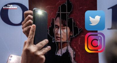 กองทัพเมียนมาสั่งแบน Twitter-Instagram หลังจากปิดกั้นการเข้าถึง Facebook