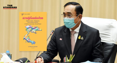 ประยุทธ์ แนะหนังสือน่าอ่าน ชื่อ 'ความรู้เรื่องเมืองไทย' เพื่อเข้าใจและตระหนักความเป็นไทย