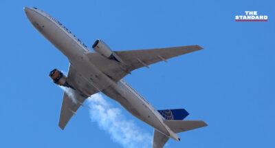 ผลสืบสวนขั้นต้น เครื่องยนต์ Boeing 777 ของ United Airlines ไฟลุกไหม้ขณะบิน พบใบพัดมีร่องรอย 'ความล้าของโลหะ'