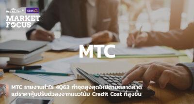 MTC รายงานกำไร 4Q63 ทำจุดสูงสุดใหม่ตามตลาดคาด แต่ราคาหุ้นปรับตัวลงจากแนวโน้ม Credit Cost ที่สูงขึ้น