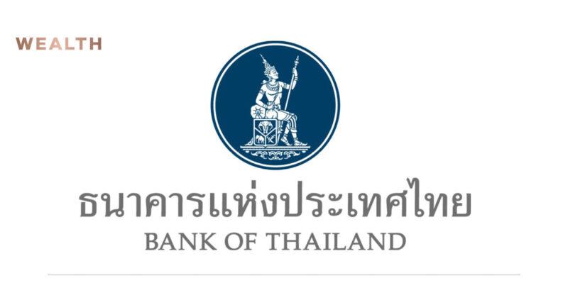 เศรษฐกิจไทย