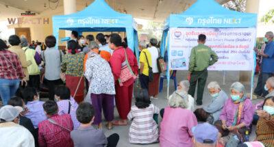 กรุงไทยสั่งปิดสาขาอ่างทองชั่วคราว 24-28 ก.พ. 64 เหตุพบผู้ป่วยโควิด-19 มาลงทะเบียน 'เราชนะ'