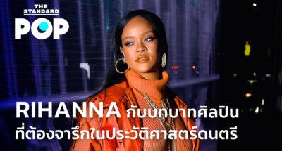 ชมคลิป: Rihanna กับบทบาทศิลปินที่ต้องจารึกในประวัติศาสตร์ดนตรี