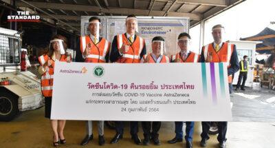 วัคซีนโควิด-19 AstraZeneca ล็อตแรกมาถึงไทยแล้ว 117,600 โดส เร็วกว่ากำหนดเดิม