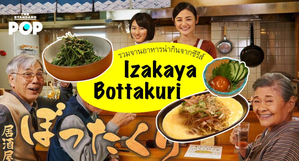 Izakaya Bottakuri