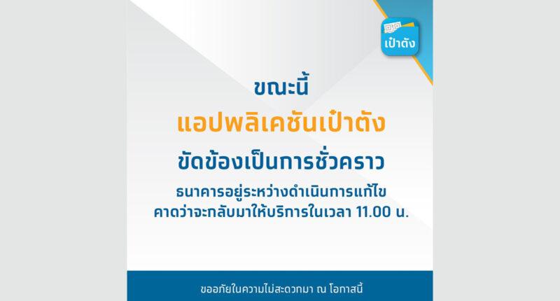 เป๋าตังล่มอีก! หลังปิดปรับปรุงแอปฯ เมื่อคืน กรุงไทยหวัง 11 โมงวันนี้กลับมาใช้ได้