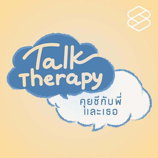 Talk Therapy คุยชีกับพี่และเธอ
