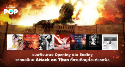 เพลง Attack on Titan