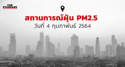 ค่าฝุ่น PM2.5 ในกรุงเทพฯ และปริมณฑลวันนี้ (4 กุมภาพันธ์ 2564)
