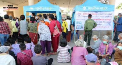 ประมวลภาพประชาชนลงทะเบียน 'เราชนะ' สำหรับกลุ่มที่ไม่มีสมาร์ทโฟน ที่ธนาคารกรุงไทยทั่วประเทศ