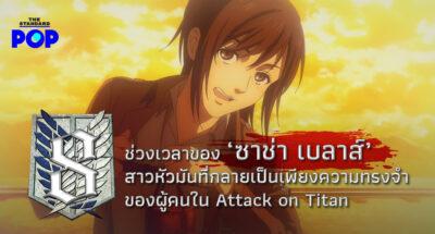 'ซาช่า เบลาส์' Attack on Titan